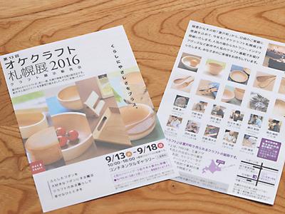 2016.9.6okekura.jpg