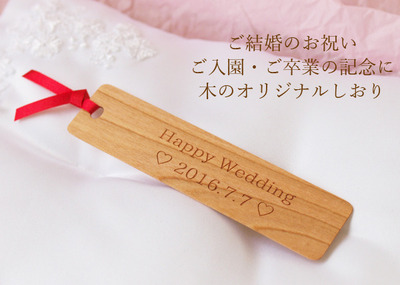 S-happywedding.jpg