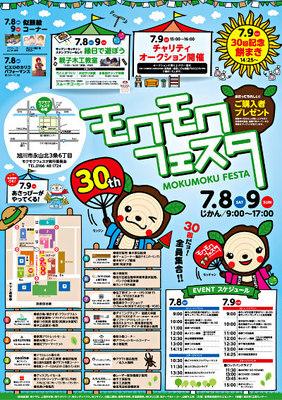 mokumoku30th.jpg