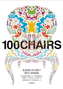 100chairs.jpg