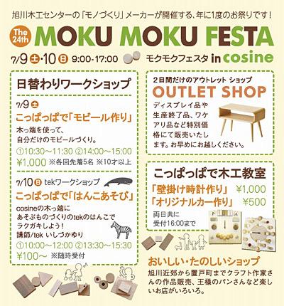 1106mokumo.jpg