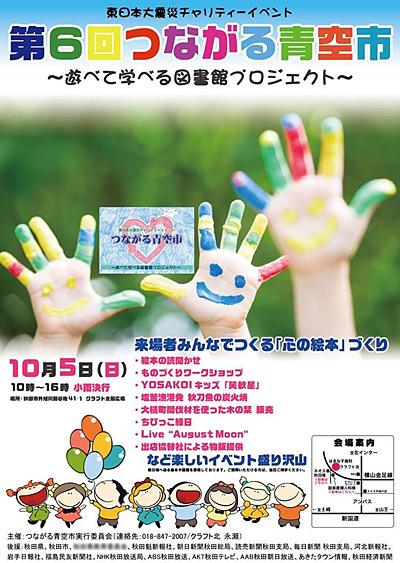 aozoraichi6.jpg