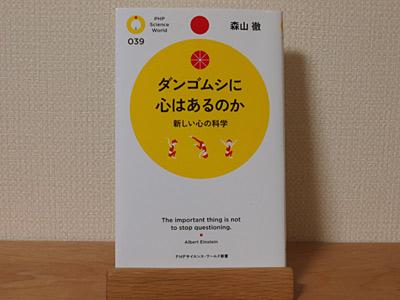 dangomushinikokoro.jpg