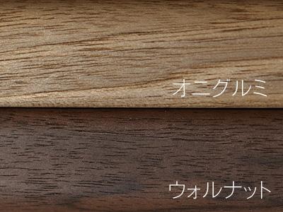 kurumi-walnut.jpg