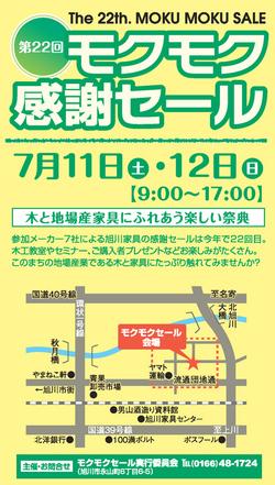 mokumoku2009.jpg