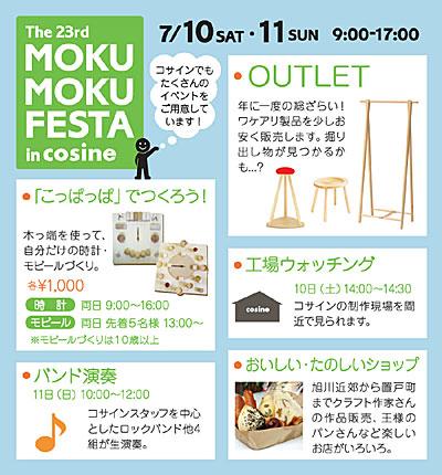 mokumoku4.jpg