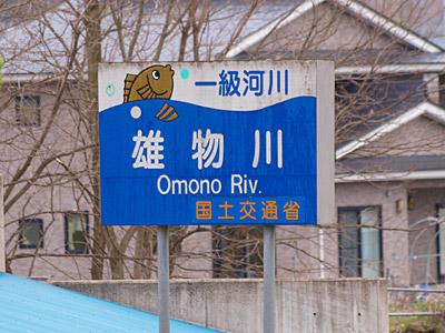 omonogawa02.jpg